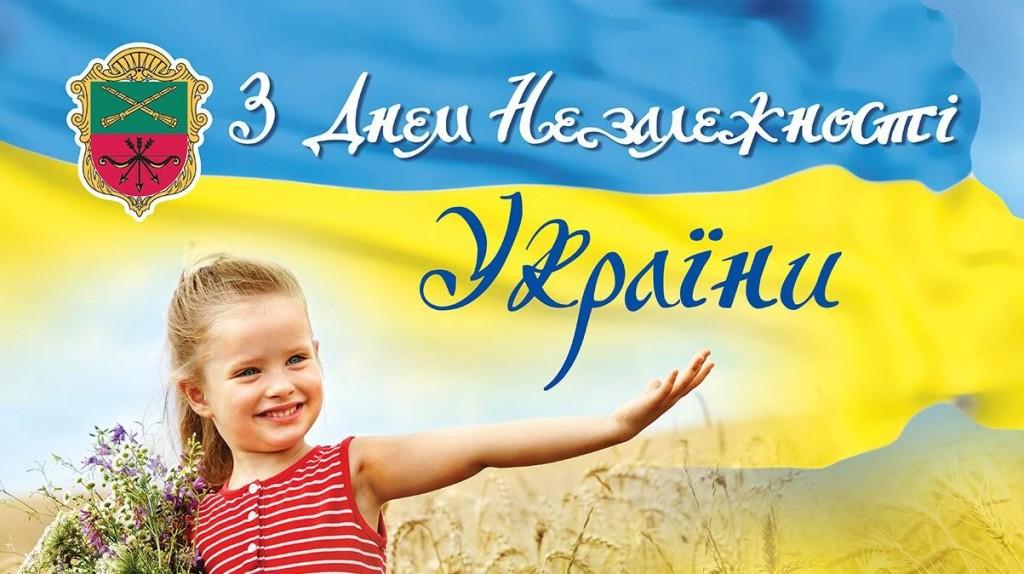 Поздравление с днем независимости украины стихи