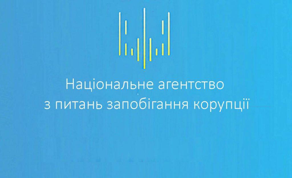 НАЗК: до суду направлено протокол щодо в.о. генерального директора Концерну радіомовлення, радіозв'язку та телебачення