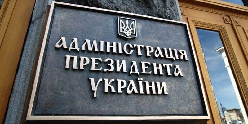 """Результат пошуку зображень за запитом """"адміністрація президента україни"""""""