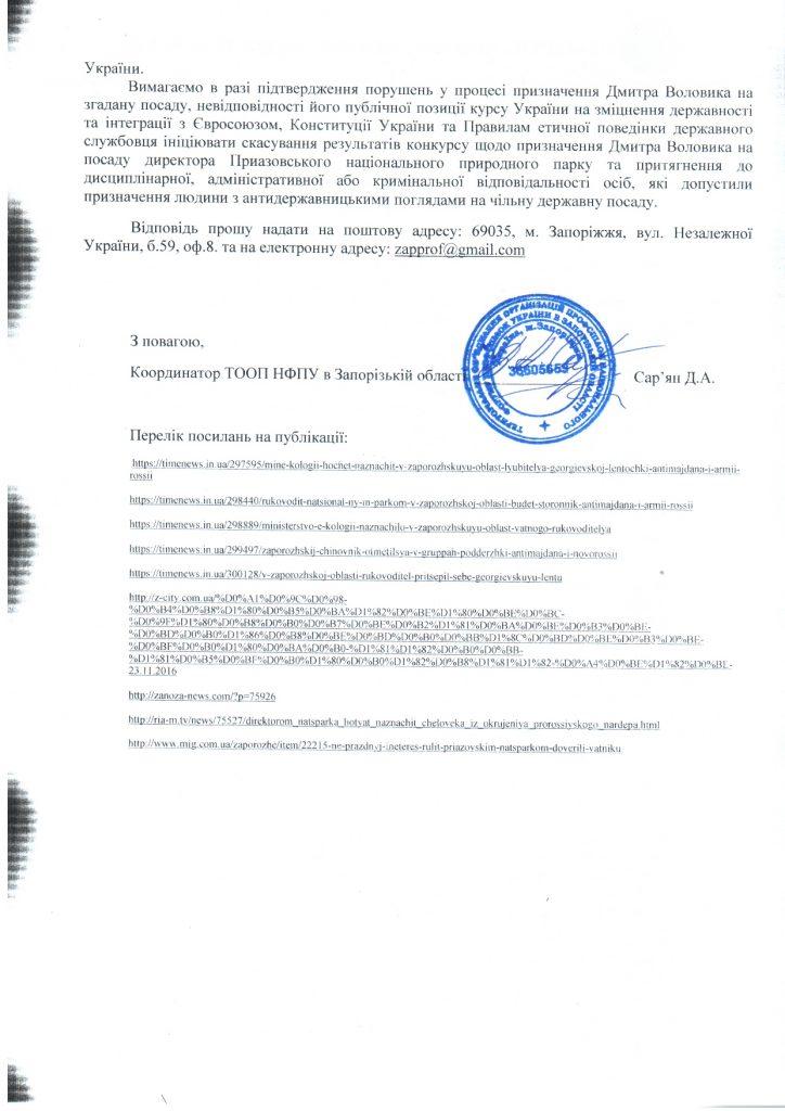 prezidentu-volovik-01